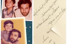 دست نوشته محسن کچویی خطاب به محمد کچویی