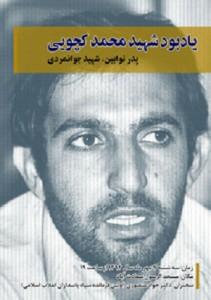 بزرگداشت شهید محمد کچویی