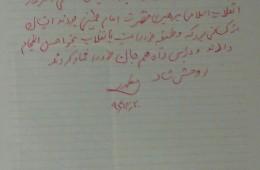 یادبود عزت الله مطهری برای شهید محمد کچویی