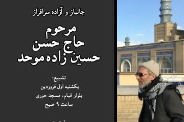 مراسم تشییع پیکر و ختم حاج حسن حسین زاده موحد