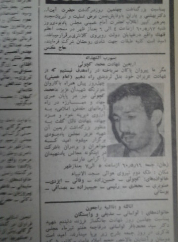 خبر شهادت محمد کچویی در روزنامه ها