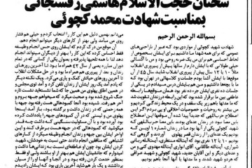 سخنان حجت الاسلام و المسلمین هاشمی رفسنجانی پیرامون شهید محمد کچویی
