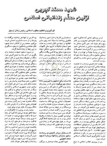 شهید محمد کچویی در جراید