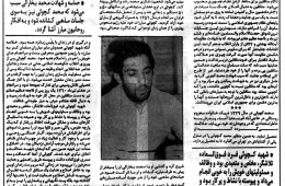 محمد کچویی به روایت مطبوعات
