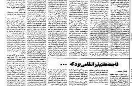 شهید محمد کچویی به روایت مطبوعات