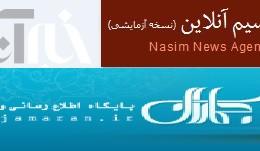 لوگو سایت های خبری