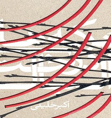 ترکه های درخت آلبالو از معدود کتابها و رمان هایی است که در مورد شهید محمد کچویی نوشته است و نوینسده در مقدمه آن اذعان دارد که شخصیت آن گرته برداری شده از شخصیت شهید محمد کچویی می باشد.