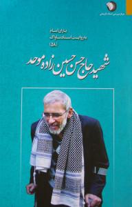 حاج حسن حسین زاده موحد به روایت اسناد ساواک