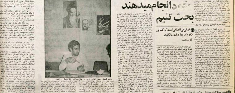 مصاحبه محمد کچویی با روزنامه صبح آزادگان