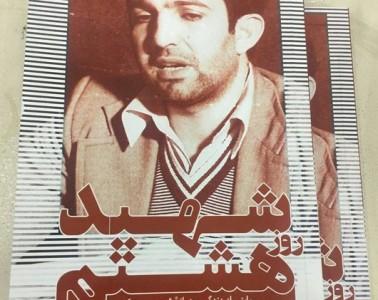 کتاب شهید روز هشتم
